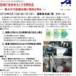 設備の長寿命化とすき間部品 ~ 集合住宅設備改修の潮流を探る ~