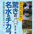 広島カープを「軟水人間論」で語る、佐々木健先生の新刊