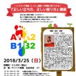 4スタンス理論の講座 in 仙台 2018/3/25