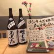 第9回 京都「日本酒ドロップキック」②