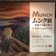 ムンク展―共鳴する魂の叫び(Munch: A Retrospective) @東京都美術館