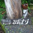 ぐるっと丸ごと栄村 秋山郷宿泊50キロクラス