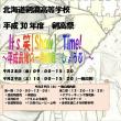 平成30年度 剣高祭開催のお知らせ