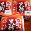 ミツカンの納豆「梅風味 黒酢たれ」復活です!!