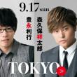 【ヲタ】AD-LIVE2017