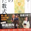 『科学の扉をノックする』-「博士の愛した数式」の著者・小川洋子の本を読む