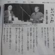 大岡信・高松塚古墳・宮下酒造 2017.04.11 「309」