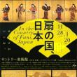 「扇の国、日本」展(サントリー美術館):特に江戸時代の扇をめぐる美術・文芸の発展・普及は当時の日本人の文化的豊かさを感じさせ、誇らしい!