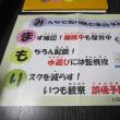大阪市の公立保育所職員対象の事故防止研修をやってみて思ったこと