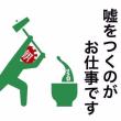 釣られてちゃったよ!捏造朝日;足立康史の「朝日新聞、?ね!」に朝日が発狂中w「日本、?ね」は何故?