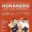 HORANERO LIVE! LIVE! KUNNEPPU