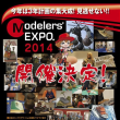 モデラーズEXPOに参加します!!