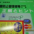 Postpay card(非接触?)