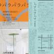 第4弾寄贈作家 今村源さんの個展のご案内