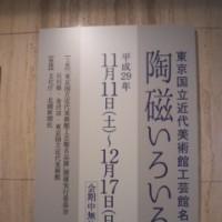 国立近代美術館陶磁展を見る