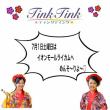 ティンクティンク★7月1日(土)『てるてるソーレ』出演♪