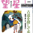 NHK「ちきゅうラジオ」で紹介 コミックと絵本で日本語を教える