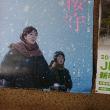 北海道旅行、映画撮影、堺雅人、吉永小百合