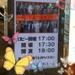 「東海道四谷怪談」を見に来ました@読売大手町ホール