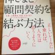 神さまと顧問契約を結ぶ方法 yuji著 2017.7.5
