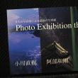 徳島で写真展とラジオ出演