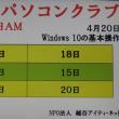 たんぽぽPC-18.4.20