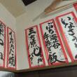 活気があってビックリな浜松餃子のお店!@濱松たんと 本店(浜松・第一通り駅)