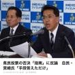 自民党宮崎氏、県民投票反対呼びかけ