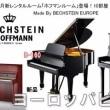 新品ヨーロッパピアノがやってきます!