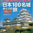 本と雑誌 35冊 『日本100名城めぐりの旅』