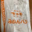 岸和田SAの みかんパン