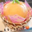 桃丸ごとは美味しいよぉ〜♪