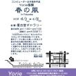 4月の展示もPR「春の風」in Fukuoka