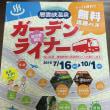 旭川~層雲峡までの無料バス(ガーデンライナー)について
