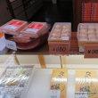 湯河原の老舗和菓子店「ゑふや本店」のきび餅と温泉まんじゅう