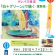クレパス技法12章プラス 第2章 印象派-カミーユ・ピサロ-2日目