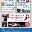 「リボーン祭り 2018」 八代亜紀さんの生『舟歌』は圧巻!