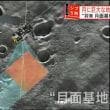 月に巨大地下空間 「将来の月面基地に?」衛星かぐやが発見 JAXA