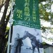 小岩井農場の歴史 競馬博物館