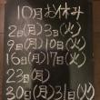 ☆10月のお休みのお知らせ☆