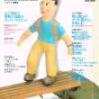 1988年発行の「山渓情報版」に、僕と生まれたての息子が載ってるんですよ