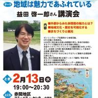 2月10日のLOVE FM「JAL九州歴史ロマン街道」は「光の道」宮地嶽神社の宮司さんが登場!秘話を語ります。