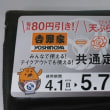 一昨日の戦利品 通帳 & 定期券・・・・!!!      № 6,394