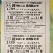 東海高校カヅラカタ歌劇団座席指定券届きました。