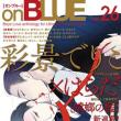■ 12月22日発売の on BLUE vol.26 に 「ありあまる富」 の掲載ありません