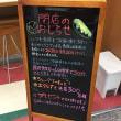 3月20日、福岡ビル1F「ガトー風月」さんが閉店