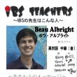 日本に留学し、鹿児島で英語の魅力を語るアメリカ人の英会話