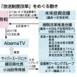 安倍首相の意向「放送制度改革」 フェイクニュース・ヘイト横行の危険