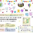 4/15(日)地球ヒーリングフェスタのお知らせ🌼