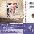 「幻の東京オリンピックの夢にかけた男~日本近代スポーツの父・岸清一物語」を出版